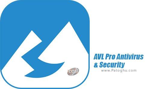 دانلود AVL Pro Antivirus & Security برای اندروید