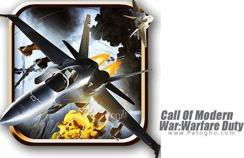 دانلود Call Of ModernWar:Warfare Duty