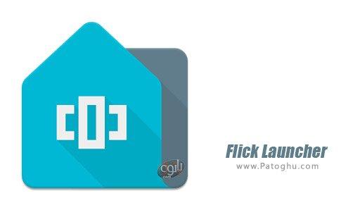 دانلود Flick Launcher برای اندروید