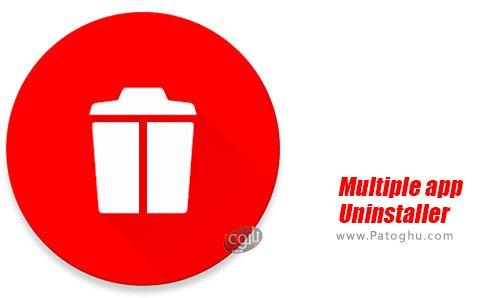 دانلود Multiple App Uninstaller برای اندروید