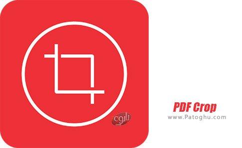 دانلود PDF Crop - Crop PDF Documents برای اندروید
