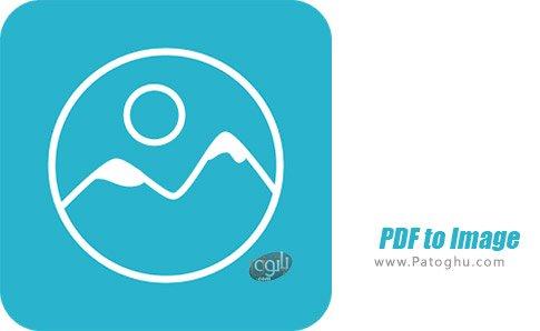 دانلود PDF to Image برای اندروید