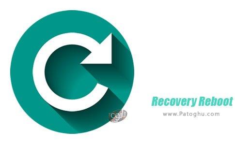 دانلود Recovery Reboot نرم افزار ریکاوری