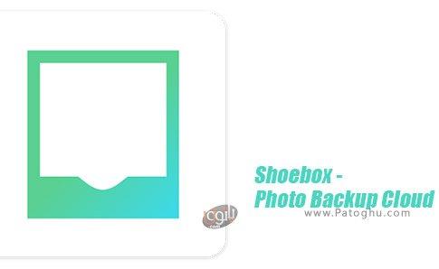 دانلود Shoebox - Photo Backup Cloud برای اندروید