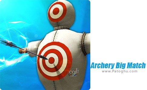 دانلود Archery Big Match برای اندروید