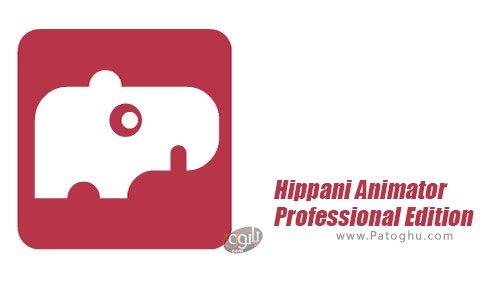 دانلود Hippani Animator Professional Edition برای ویندوز