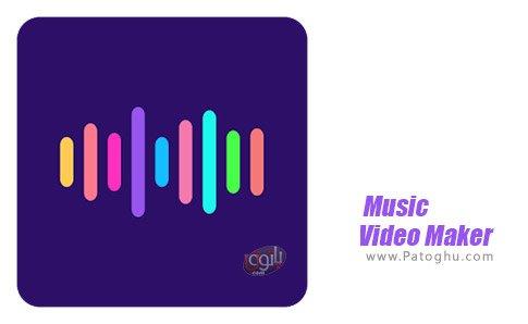 دانلود Music Video Maker - TapSlide برای اندروید