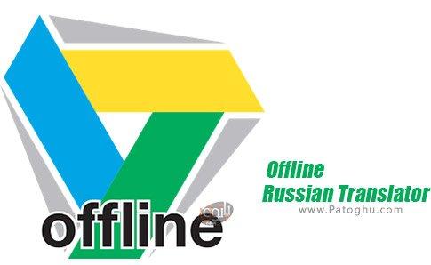 دانلود Offline Russian Translator برای اندروید