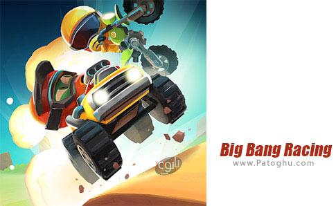 دانلود Big Bang Racing برای اندروید