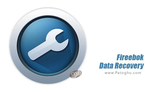 دانلود Fireebok Data Recovery برای ویندوز