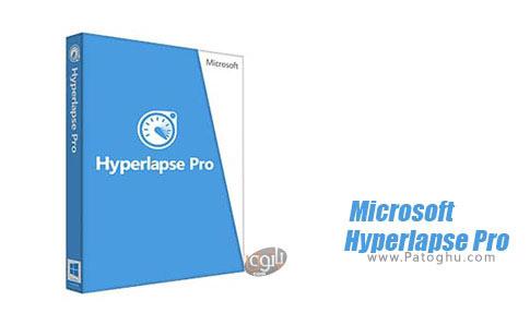 دانلود Microsoft Hyperlapse Pro برای ویندوز