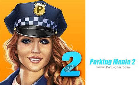دانلود Parking Mania 2 برای اندروید
