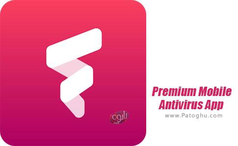 دانلود Premium Mobile Antivirus App برای اندروید