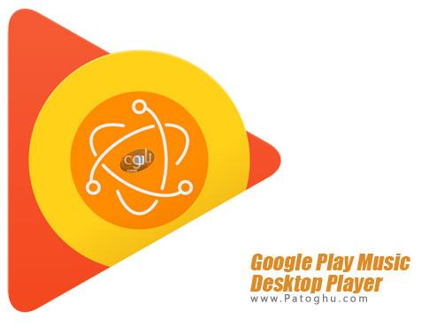 نرم افزار Google Play Music Desktop Player