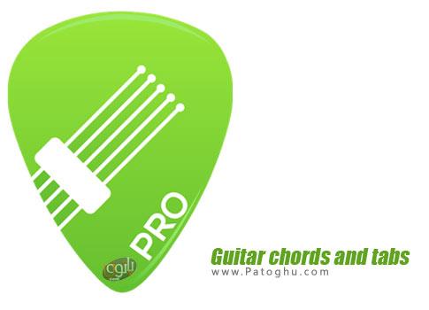 برنامه Guitar chords and tabs PRO