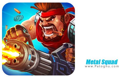 بازی Metal Squad