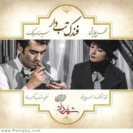 دانلود آهنگ تیتراژ شهرزاد 2 از محسن چاوشی
