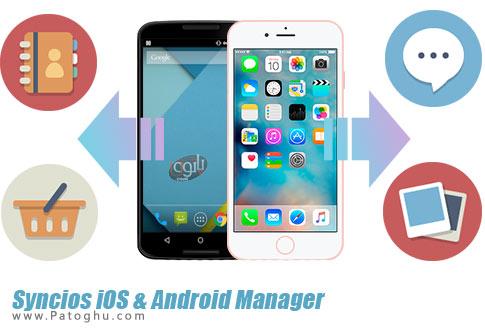 نرم افزار Syncios iOS & Android Manager