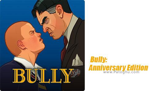 دانلود Bully: Anniversary Edition برای اندروید