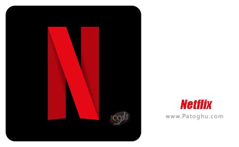 دانلود Netflix برای اندروید