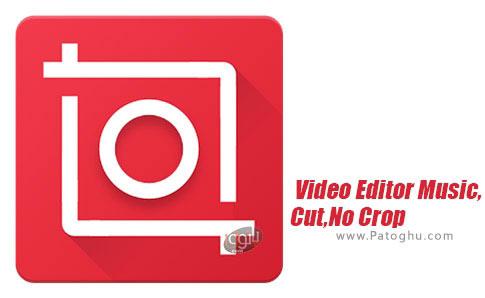 دانلود Video Editor Music,Cut,No Crop برای اندروید