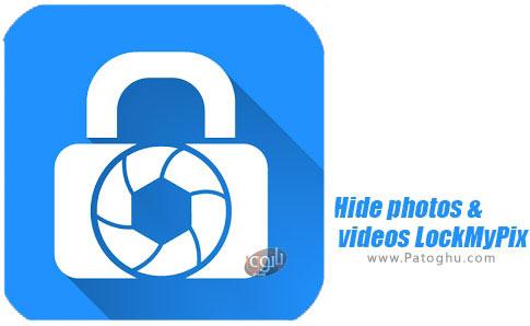 دانلود Hide photos & videos LockMyPix برای اندروید