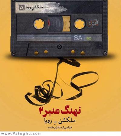 دانلود آهنگ تیتراژ فیلم نهنگ عنبر 2 خارجی و ایرانی