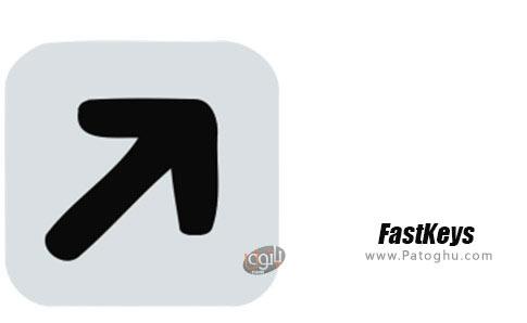 دانلود FastKeys برای ویندوز