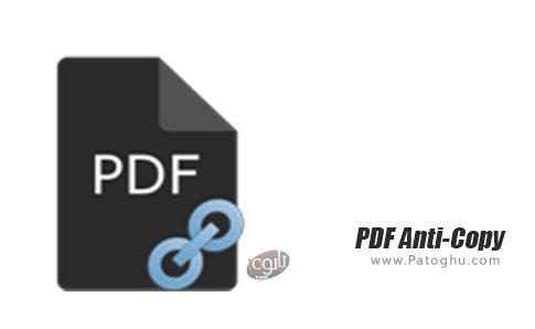 دانلود PDF Anti-Copy برای ویندوز