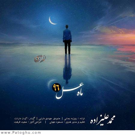 دانلود آهنگ تیتراژ ماه عسل 96 محمد علیزاده و سینا شعبانخانی