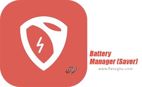 دانلود Battery Manager (Saver) برای اندروید