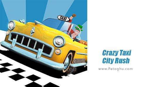 دانلود Crazy Taxi City Rush بازی راننده تاکسی دیوانه برای اندروید