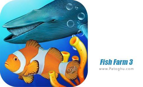 دانلود Fish Farm 3 برای اندروید