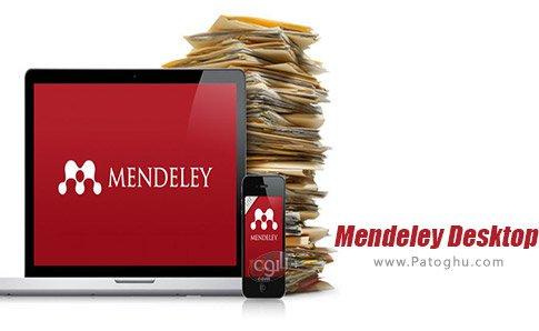 دانلود Mendeley Desktop برای ویندوز