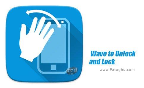 دانلود Wave to Unlock and Lock برای اندروید