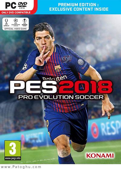 دانلود بازی پی اس 2018 برای کامپیوتر PES 2018 دانلود رایگان