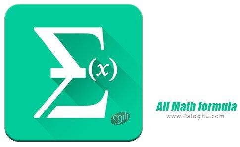 دانلود All Math formula برای اندروید