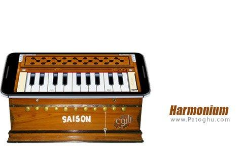 دانلود Harmonium برای اندروید