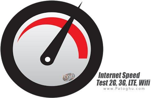 دانلود Internet Speed Test 2G, 3G, LTE, Wifi