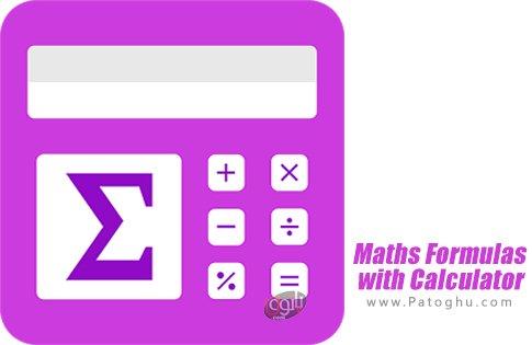 دانلود Maths Formulas with Calculator