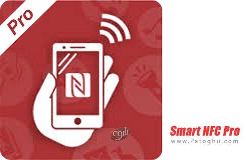 دانلود Smart NFC Pro