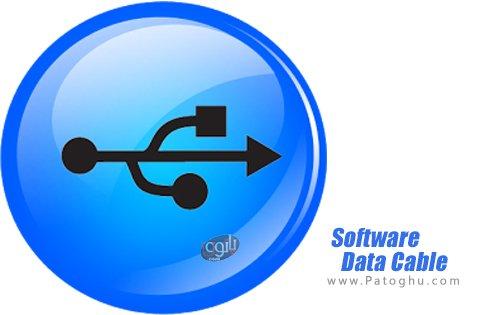 دانلود Software Data Cable