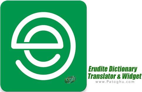 دانلود Erudite Dictionary, Translator & Widget