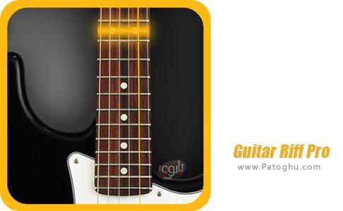 دانلود Guitar Riff Pro برای اندروید