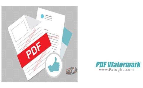 دانلود PDF Watermark برای ویندوز
