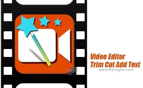 دانلود Video Editor Trim Cut Add Text برای اندروید
