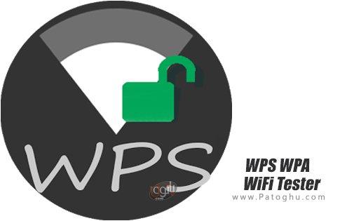 دانلود WPS WPA WiFi Tester
