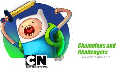 دانلود Champions and Challengers بازی قهرمانان و جنگجویان برای اندروید