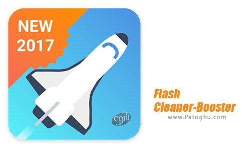 دانلود Flash Cleaner-Booster برای اندروید