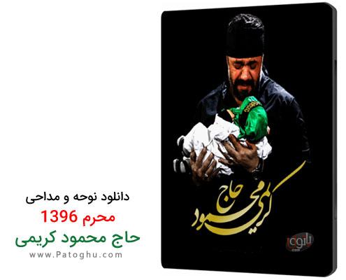دانلود نوحه و مداحی حاج محمود کریمی محرم 95